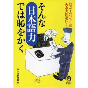 【初回50%OFFクーポン】そんな「日本語力」では恥をかく 電子書籍版 / 日本語倶楽部 ebookjapan