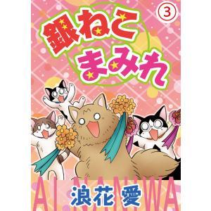 銀ねこまみれ (3) 電子書籍版 / 浪花愛 ebookjapan