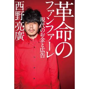 革命のファンファーレ 現代のお金と広告 電子書籍版 / 著:西野亮廣