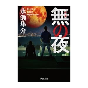 無の夜 電子書籍版 / 永瀬隼介 著|ebookjapan
