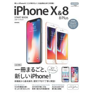 iPhone X & 8/8 Plus スタートブック 電子書籍版 / SBクリエイティブ|ebookjapan