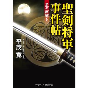 聖剣将軍事件帖 星の謎解き 電子書籍版 / 平茂 寛|ebookjapan