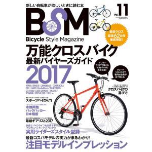 BSM vol.11 電子書籍版 / 笠倉出版社|ebookjapan