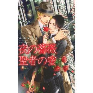 夜の薔薇 聖者の蜜 電子書籍版 / 高原いちか/笠井あゆみ|ebookjapan