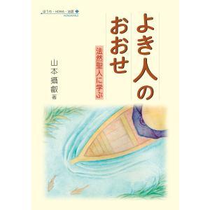 よき人のおおせ 法然聖人に学ぶ 電子書籍版 / 著:山本攝叡|ebookjapan