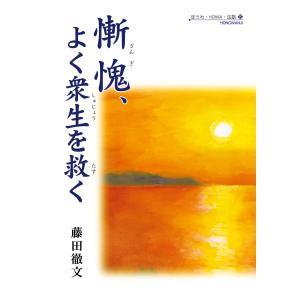 慚愧、よく衆生を救く 電子書籍版 / 著:藤田徹文|ebookjapan