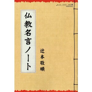 仏教名言ノート 電子書籍版 / 著:辻本敬順|ebookjapan