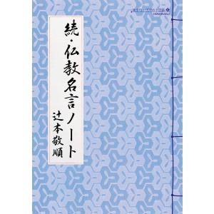 続・仏教名言ノート 電子書籍版 / 著:辻本敬順|ebookjapan