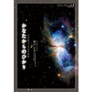 かなたからのひかり-大宇宙と三千大千世界- 電子書籍版 / 著:観山正見|ebookjapan