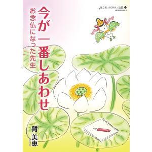 今が一番しあわせ お念仏になった先生 電子書籍版 / 著:臂美恵|ebookjapan