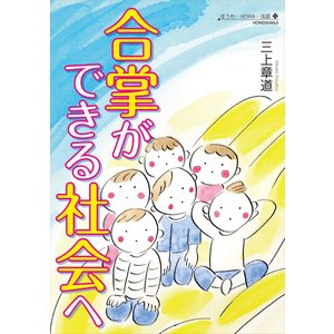 合掌ができる社会へ 電子書籍版 / 著:三上章道|ebookjapan