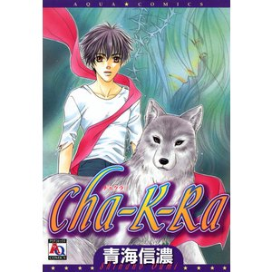 Cha-K-Ra 電子書籍版 / 青海信濃|ebookjapan