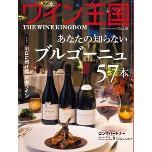 ワイン王国 2017年11月号 電子書籍版 / ワイン王国編集部|ebookjapan