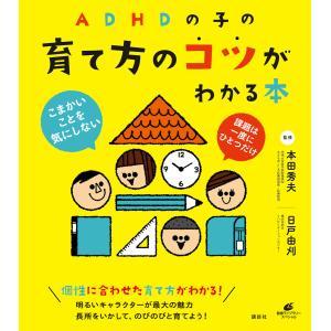ADHDの子の育て方のコツがわかる本 電子書籍版 / 監修:本田秀夫・日戸由刈|ebookjapan