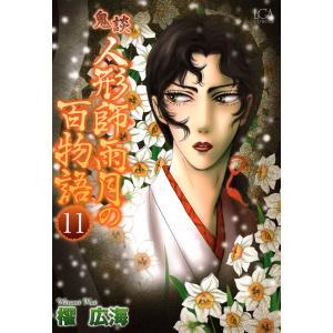 鬼談 人形師雨月の百物語 (11) 電子書籍版 / 櫂広海|ebookjapan
