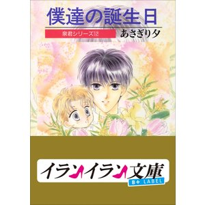 B+ LABEL 泉君シリーズ12 僕達の誕生日 電子書籍版 / あさぎり夕(著・イラスト) ebookjapan