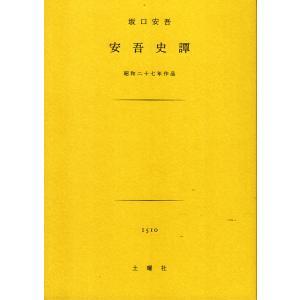 安吾史譚 電子書籍版 / 坂口安吾 ebookjapan