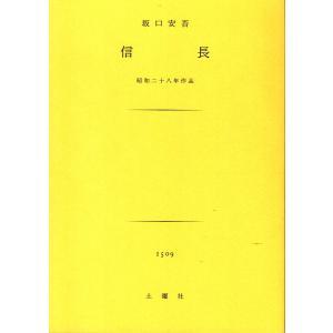 信長 電子書籍版 / 坂口安吾 ebookjapan