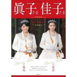 眞子さま佳子さま プリンセスの新たな旅立ち 電子書籍版 皇室編集部の商品画像|ナビ