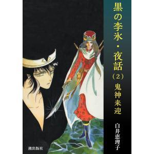 黒の李氷・夜話 (2) 鬼神来迎 電子書籍版 / 白井恵理子|ebookjapan