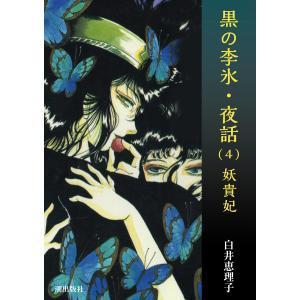 黒の李氷・夜話 (4) 妖貴妃 電子書籍版 / 白井恵理子|ebookjapan