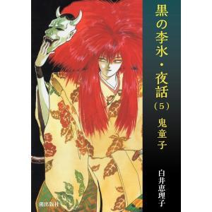 黒の李氷・夜話 (5) 鬼童子 電子書籍版 / 白井恵理子|ebookjapan