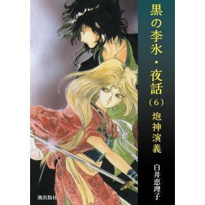 黒の李氷・夜話 (6) 炮神演義 電子書籍版 / 白井恵理子|ebookjapan