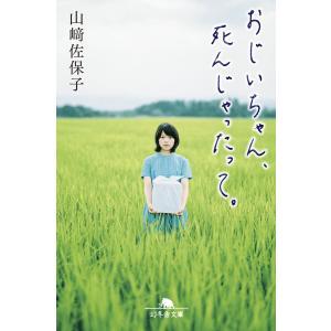 おじいちゃん、死んじゃったって。 電子書籍版 / 著:山崎佐保子