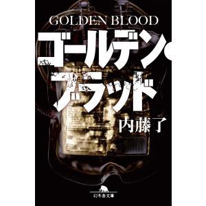 【初回50%OFFクーポン】ゴールデン・ブラッド GOLDEN BLOOD 電子書籍版 / 著:内藤了|ebookjapan