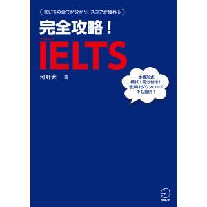 [音声DL付]完全攻略! IELTS 電子書籍版 / 著:河野太一