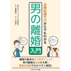 法律知識ゼロからでもわかる男の離婚入門 電子書籍版 / 虫鹿 隆志/小池 清仁|ebookjapan