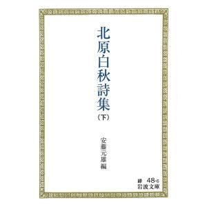 北原白秋詩集 (下) 電子書籍版 / 安藤元雄編
