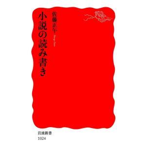 小説の読み書き 電子書籍版 / 佐藤正午著|ebookjapan