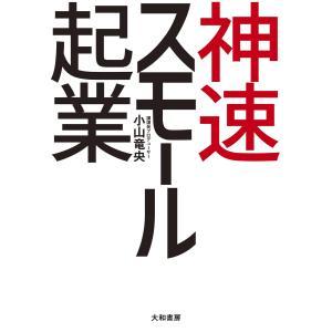 小山竜央 出版社:大和書房 提供開始日:2017/10/13 タグ:趣味・実用 経済・経営 趣味・実...