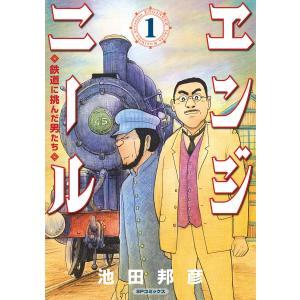 エンジニール 鉄道に挑んだ男たち (1) 電子書籍版 / 池田邦彦|ebookjapan