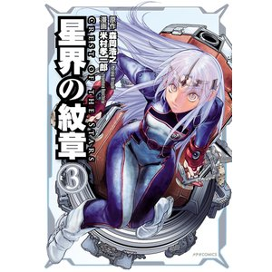 星界の紋章(3) 電子書籍版 / 米村孝一郎/森岡浩之|ebookjapan