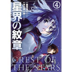 星界の紋章(4) 電子書籍版 / 米村孝一郎/森岡浩之|ebookjapan