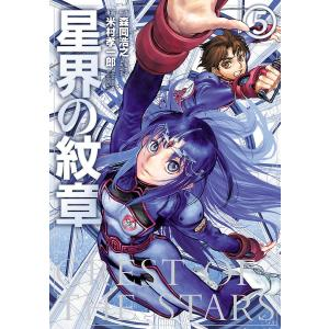 星界の紋章(5) 電子書籍版 / 米村孝一郎/森岡浩之|ebookjapan