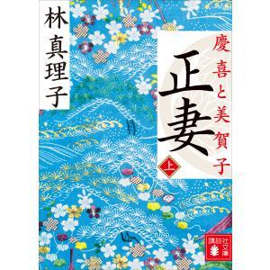 正妻 慶喜と美賀子 (上) 電子書籍版 / 林真理子|ebookjapan