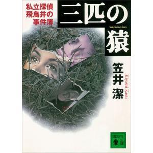 【初回50%OFFクーポン】三匹の猿 私立探偵飛鳥井の事件簿 電子書籍版 / 笠井潔|ebookjapan