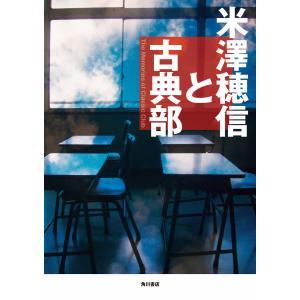 米澤穂信と古典部 電子書籍版 / 著者:米澤穂信