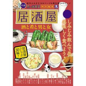 居酒屋 酒と肴と男と女 電子書籍版|ebookjapan