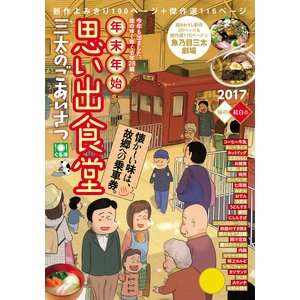 【初回50%OFFクーポン】年末年始 思い出食堂 三太のごあいさつ 電子書籍版|ebookjapan