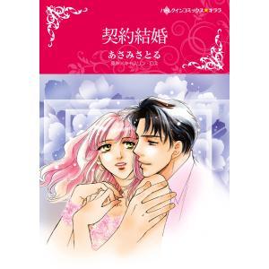 契約結婚 電子書籍版 / あさみさとる 原作:キャスリン・ロス|ebookjapan