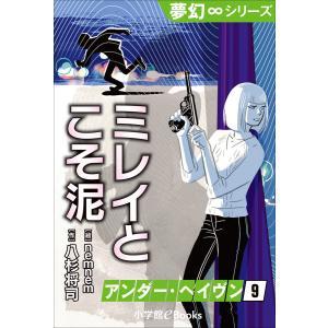 夢幻∞シリーズ アンダー・ヘイヴン9 ミレイとこそ泥 電子書籍版 / 八杉将司(作)/nemnem(絵)|ebookjapan