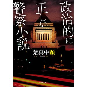 政治的に正しい警察小説 電子書籍版 / 葉真中顕 ebookjapan