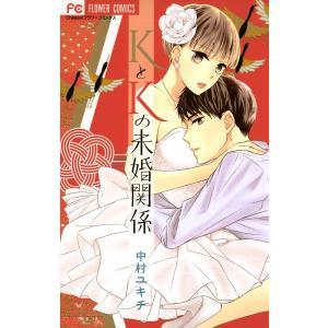 KとKの未婚関係 電子書籍版 / 中村ユキチ|ebookjapan