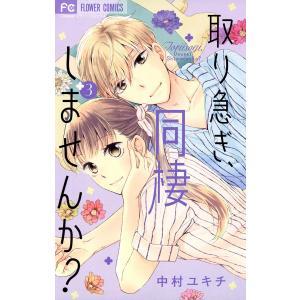 取り急ぎ、同棲しませんか? (3) 電子書籍版 / 中村ユキチ|ebookjapan
