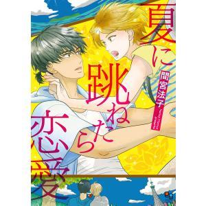 【初回50%OFFクーポン】夏に跳ねたら恋愛 電子書籍版 / 間宮法子|ebookjapan