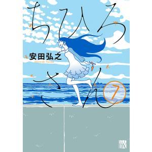 ちひろさん (7) 電子書籍版 / 安田弘之|ebookjapan